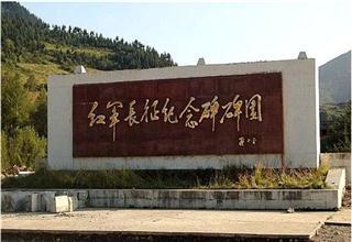 松潘红军长征纪念碑碑园